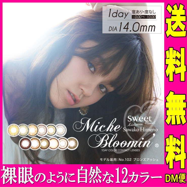 Miche Bloomin' ミッシュブルーミン カラコンワンデーカラコン 1箱10枚 度なし/度あり クォーターヴェールシリーズ/イノセントシリーズ 全12色 ナチュラルカラコン DIA:14.0mm (カラコン)(カラーコンタクトレンズ)(ワンデーカラコン)