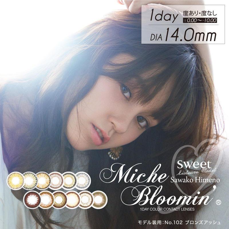 Miche Bloomin' ミッシュブルーミン カラコン 30枚 まるで生まれつきの瞳 ミッシュブルーミン ワンデーカラコン 度なし/度あり クォーターヴェールシリーズ/イノセントシリーズ 全12色 ナチュラルカラコン DIA:14.0mm (カラコン)(カラーコンタクトレンズ)