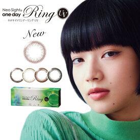 ネオサイトワンデーリングuv ブラウン ブラック ライトブラウン ダークブラウン 1箱30枚1DAY アイレneo saight ring (カラコン)(コンタクト)(コンタクトレンズ)(カラーコンタクト)
