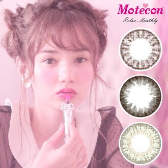 Motecon Relax Monthly mote con relaxmanslee per month for one case DIA:14.2 pink Chocolat olive honey Mocha Brown motechommanslee (coloured) (color contact lenses)