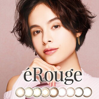 New ★ clarity Brown eRouge (herge) 2 weeks ring Cara com circle lenses-coloured contact lenses 1 box 6 pieces with popular I adults of color contact lenses (BROWN) (2 week) (adult color contact lenses) (2 weeks coloured) herge 2 wirkkala com