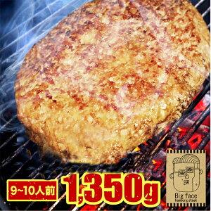 大きい ジューシー 美味しい 巨大 ハンバーグ 山田バーグ 安心・安全 ISO22000導入工場で生産 直径約 30cm 話題 なつかしの味 1,350g ギフト にも最適 BBQ バーベキュー パーティー 送料無料 牛肉