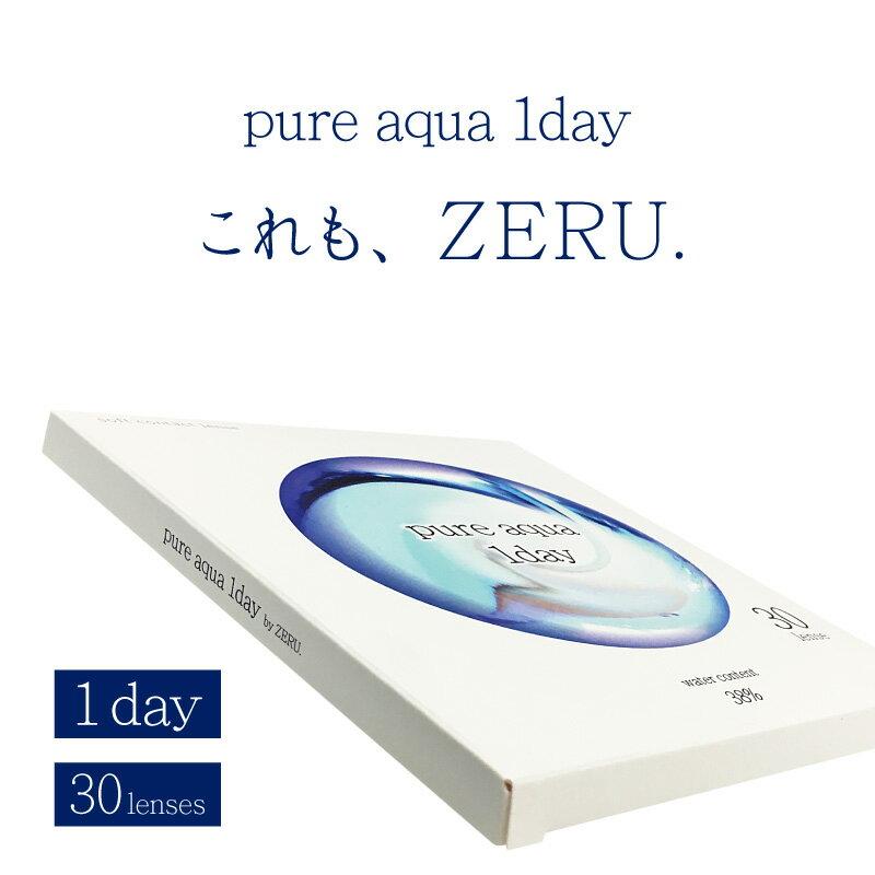 ピュアアクアワンデー by ゼル 1箱30枚入り ソフトコンタクトレンズ 1日使い捨て Pure aqua 1day by ZERU. なめらかなつけ心地 型崩れしにくく、つけ外ししやすい、初心者オススメ (コンタクトレンズ ワンデー) コンタクトレンズ 1日使い捨て