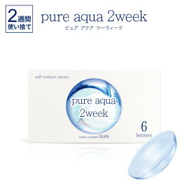 ピュアアクア 2ウィーク by ゼル 1箱6枚 ソフトコンタクトレンズ 2週間使い捨て Pure aqua 2week by ZERU. なめらかなつけ心地 型崩れしにくく、つけ外ししやすい、初心者オススメ (コンタクトレンズ) 透明 クリアコンタクトレンズ ツーウィーク