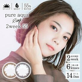 カラコン 高含水 Pure aqua Ring 2week 55 by ZERU. 1箱6枚 度あり 2週間交換 ピュアアクア リング ツーウィーク55 by ゼル UV加工 うるおい成分配合 含水率55% ブラウン ダークブラウン 2week ツーウイーク サークルカラコン リング カラーコンタクトレンズ