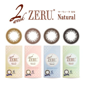 Colored contact lens 2 ウィークゼル 2week ZERU. It is a throwaway contact lens for circle ring colored contact lens (color contact) (colored contact lens) 2 ウィークコンタクトツーウィークゼル two weeks when there is a natural circle lens degree with one light brown / brown / b