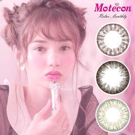 Motecon Relax Monthly モテコン リラックスマンスリー 1箱1枚入り 度あり/度なし カラコン モテコン 1ヶ月用 (リラックス)(カラコン)(カラーコンタクト)