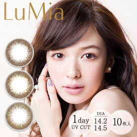 LuMia ルミア ワンデー カラコン 1箱10枚 度あり 度なし カラーコンタクトレンズ 1日使い捨て ナチュラル スウィートブラウン ヌーディーブラウン シフォンオリーブ