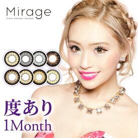 Mirage ミラージュ 1ヶ月用 度あり 1枚 盛り系カラコン 再ブレーク DIA14.5mm、DIA14.8mm E-girls YURINOイメージモデル フチ有 盛れるカラコン (ブラウン)(ブラック)(2トーン)(カラコン)(カラーコンタクト(ツッティ)