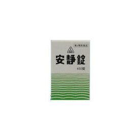 【あす楽対応】安静錠 450錠【第2類医薬品】 【RCP】