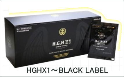HGHX1〜BLACK LABEL15g×31袋 アミノ酸含有食品(医療機関専売品)