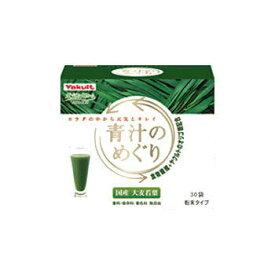 ヤクルト 青汁のめぐり 30袋10箱セット【RCP】