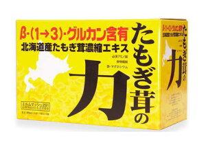 【たもぎ茸の健康食品】バイオゴッドゴールド80ml×30袋【RCP】