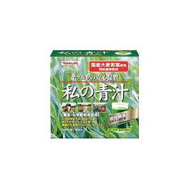 ヤクルトヘルスフーズ私の青汁120g(4g×30袋)6箱セット【RCP】