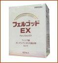 フェルゴッドEX120g(2g×60包)2箱Newフェルゴッドが変わりました【RCP】