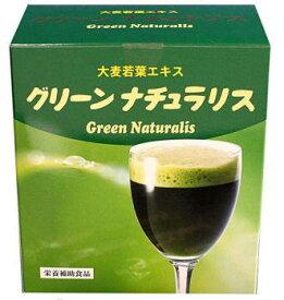日生バイオ グリーンナチュラリス 60包3箱セット「グリーンナチュール」は「グリーンナチュラリス」に商品名が変わりました。