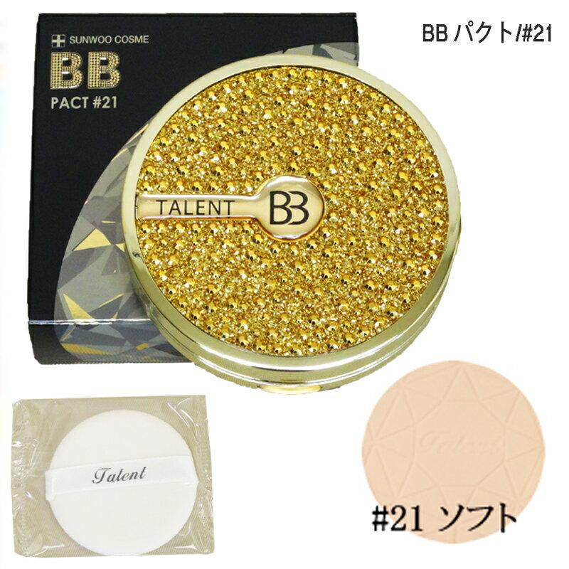 【あす楽】BB Pact #21・#23 / BB Pearl Pact(SPF22/PA++) エスカルゴパウダー/フェイス パウダー パクト 13g(SUNWOO COSME/タレント化粧品)(ノーマル 2種類/パール配合 1種類)