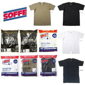 【あす楽】「マツコの知らない世界」にて紹介!SOFFE MEN'S 100% COTTON RINGSPUN SHORT SLEEVE TEE SHIRT / 3PACK MILITARY TEE / ソフィー / T-Shirt / メンズ / アメリカ製 3枚パック 半袖 Tシャツ / ADLT S/S RING CTN TEES / 3IP-SFE-181001 / 3IP-SFE-181004 / 682M-3