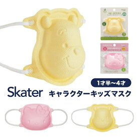 即納在庫あり ダイカット立体マスク スケーター キッズ ベビー 立体 3D 使い捨て 赤ちゃん 幼児 子供 1才〜4才 MSKB1 送料無料 skater-mskb1 マスクNO3