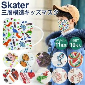 在庫あり マスク SKATER 子供用マスク 10枚入 三層構造 MSKP3 キャラクターグッズ 花粉 ホコリ インフルエンザ 風 対策 送料無料 マスクNO5