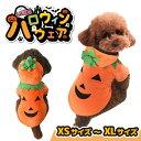 ハロウィン 犬服 仮装 犬 ドッグウェア 犬用 コスプレ衣装 暖か 冬用 かぼちゃ ペット カボチャ 犬の服 …
