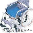 コレは便利!汚れがちな車いすの座面を防水ガード 座・シート  【訳あり】(車いす、車椅子、車イス、汚れ、防止、…