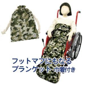 巾着袋つきフットマフにもなるブランケット(車いす、車椅子、車イス、レインコート、撥水、はっ水、雨具、子供用、こども、障がい児、キッズ、エンゼルキッズウェア、毛布、ブランケ