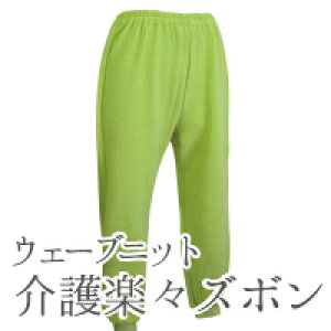 r5086/介護用ズボン【らくらくズボン(ウェーブニット)】【訳あり】