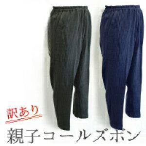 r5522/介護用ズボン【親子コールズボン(裾ファスナー開き)】【訳あり】