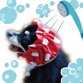 犬用シャワーキャップ【わんぷぅきゃっぷ(水玉)S/Mサイズ】犬 シャンプー トリミング ドッグ ケア 耳 シャワーキャップ シャンプーハット 防水【smtb-s】