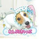 【メール便送料無料】愛犬の自宅シャンプーのお助けアイテム。犬用シャワーキャップ【わんぷぅきゃっぷM/Lサイズ】【…