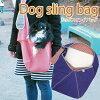 【送料無料】ドッグスリングバッグ(コードニット)(犬用品、キャリーバッグ、キャリー、かご、カゴ、抱っこ、だっこ、スリング、すりんぐ、ドッグ、バッグ、小型犬、dog)【smtb-s】【fsp2124-6p】