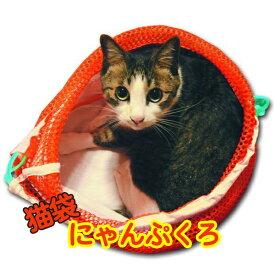 【送料無料】キャリーバッグや診察が苦手な猫ちゃんに!猫用保定袋 【にゃんぷくろ】【smtb-s】(キャリーバッグ、インナー、猫、洗濯、メッシュ、通院、動物病院、脱走防止、網、保定、保護、巾着)