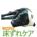 老犬介護 床ずれ予防クッション ピーナッツ♪(シニア犬、ペット、床擦れ、予防、大型犬、老犬、高齢犬、介護、かい…