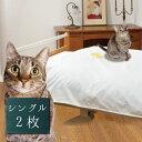 【2枚入り】【送料無料】猫おしっこスプレー対策用 はっ水掛け布団カバー洗い替えセット シングルサイズ148cm×208c…