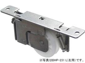 【メール便選択可】 サッシ戸車 トステム BHP231(L) / BHP232(R)(右用)【メーカー取り寄せ品】