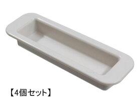 【メール便選択可】 シャッター引手 文化シャッター用 取っ手 (小) H4型 ABS樹脂製【4個セット】