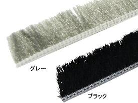 モヘア トステム ビル用 BZW□121A ベース巾4.5×高さ12.0 ブラック/グレー 【1m単位】【メーカー取り寄せ品】
