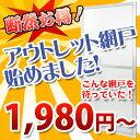 ★送料無料★ アウトレット網戸 オーダー網戸 窓用【W801〜900×H1151〜1350】