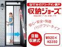 【送料無料】 アコーディオン網戸 SEIKI 収納ジョーズ NSJ-235【代引不可】