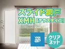 【送料無料】 オーダー網戸 アルミサッシ 引違い窓用YKK ap スライド網戸 テラスタイプ 【W801〜900×H1,701〜1,800】