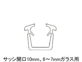 グレチャン (サッシ開口溝10ミリ 6〜7ミリガラス用 グレー色)【1m単位販売】