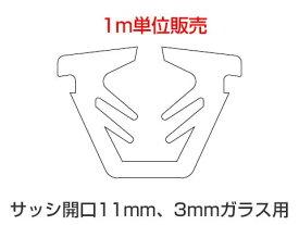グレチャン トステム用 (サッシ開口溝11ミリ 3ミリガラス用)【1m単位販売】