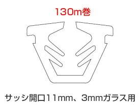 グレチャン トステム用 (サッシ開口溝11ミリ 3ミリガラス用) 【130m巻き】