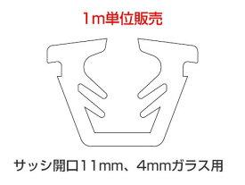 グレチャン トステム用 (サッシ開口溝11ミリ 4ミリガラス用)【1m単位販売】