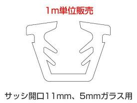 グレチャン トステム用 (サッシ開口溝11ミリ 5ミリガラス用 【1m単位販売】