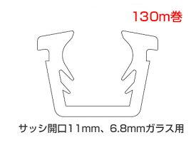 グレチャン トステム用 (サッシ開口溝11ミリ 6.8ミリガラス用) 【130m巻】