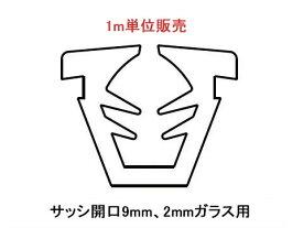 グレチャン トステム用 (サッシ開口溝9ミリ 2ミリガラス用)【1m単位販売】