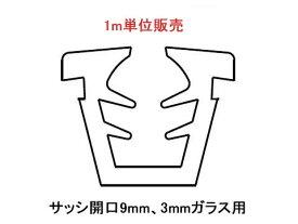 グレチャン トステム用 (サッシ開口溝9ミリ 3ミリガラス用)【1m単位販売】