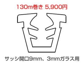 グレチャン トステム用 (サッシ開口溝9ミリ 3ミリガラス用) 【130m巻】